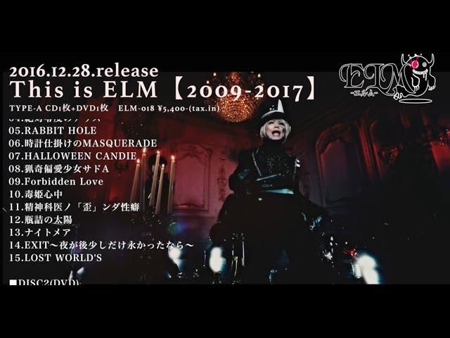 エルム This is ELM 【2009-2017】(エルム街の哀夢)