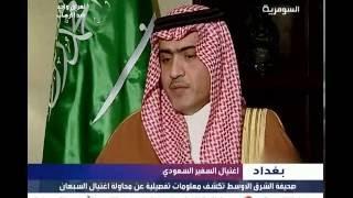 ما حقيقة مخططات لاعتراض موكب السبهان على طريق مطار بغداد؟