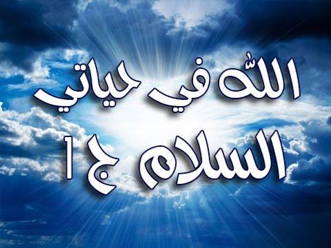 الله في حياتي- السلام ج1