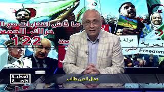 الجمعة الــ122.. الحراك يثبت مرة أخرى الحاجة لتغيير يليق بالجزائر