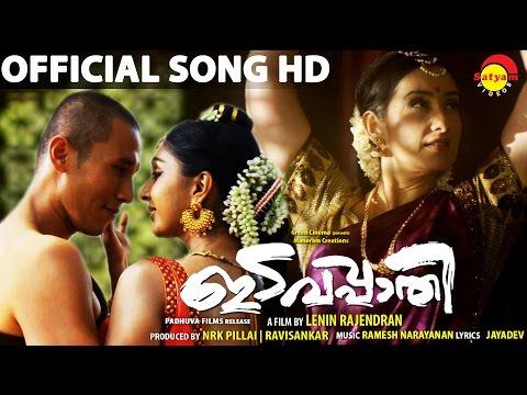 Rathisukha Saare Video Song From Edavapathi - Manisha Koirala, Uthara Unni