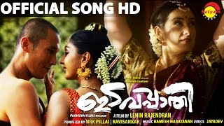 Rathisukha Saare Video Song From Edavapathi - Manisha Koirala, Uthara Unni