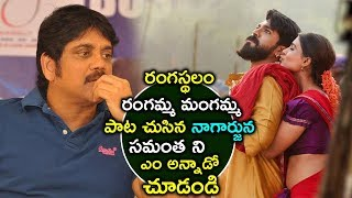 Video Nagarjuna Reaction On Samantha Rangamma Mangamma Song | #Nagarjuna | #Samantha | icrazy media MP3, 3GP, MP4, WEBM, AVI, FLV Desember 2018