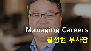 Download Video [2018 컨퍼런스] 황성현 부사장 - Managing careers as NA Asians in the US MP3 3GP MP4