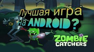 Zombie Catchers – видео обзор