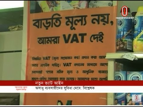 New law to favor dishonest businessmen: Analysits (20-06-2019) Courtesy: Independent TV