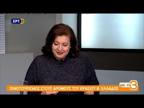 11 Νοεμβρίου: Ευρωπαική Ημέρα Οινοτουρισμού | 7/11/2018 | ΕΡΤ