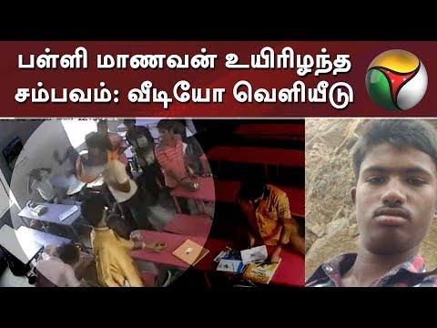 தூத்துக்குடி அருகே பள்ளி மாணவன் உயிரிழந்த சம்பவம்: வீடியோ வெளியீடு   #Student #Dead #CCTV