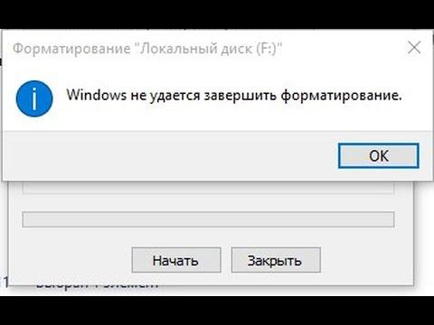 Windоws не удалось завершить форматирование - DomaVideo.Ru
