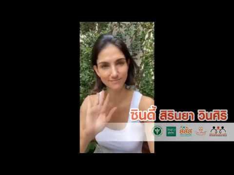"""ซินดี้ สิรินยา วินศิริ - ชวน อยู่บ้าน หยุดเชื้อ เพื่อชาติ """"อยู่บ้าน หยุดเชื้อ เพื่อชาติ""""  #สัญญาว่าจะอยู่บ้าน #คนไทยรับผิดชอบส่วนตัวเพื่อส่วนรวม #ไทยรู้สู้โควิด #สสส."""