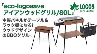 LOGOS「eco-logosave アイアンウッドグリル 天板 収納バッグ付 シリーズ」