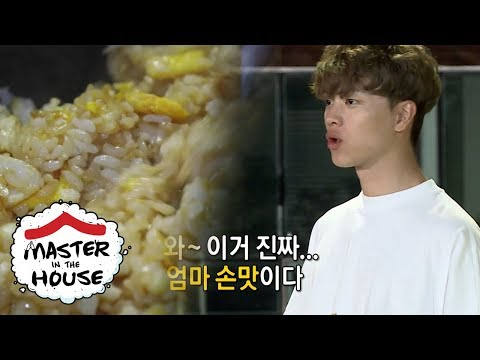 "Yook Sung Jae ""This Really Tastes Like It's Homemade"" [Master In The House Ep 24]"