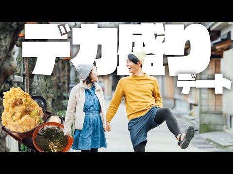 石川のデカ盛りごはんを食べ尽くせ!【12/日本一周】