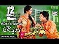 Download Lagu Lets Celebrate Raja - Official Video Song | Sundergarh Ra Salman Khan | Babushan, Divya Mp3 Free