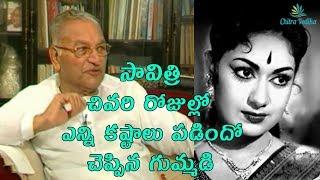 Video Senior Actor Gummadi About Mahanati Savitri Last Days | Chitra Vedika MP3, 3GP, MP4, WEBM, AVI, FLV September 2018