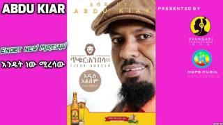 Abdu Kiar - Endet new Miresaw (እንዴት ነው ሚረሳው)- New Ethiopian Music 2015 (Official Audio)