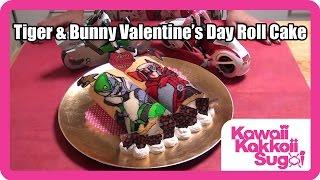 TIGER & BUNNY Valentine's Day Roll Cake Recipe タイガー&バニーのロールケーキレシピ