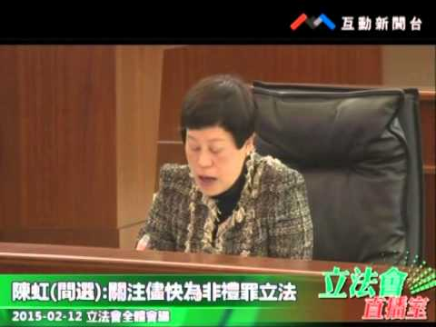 陳虹  20150212立法會全體會議