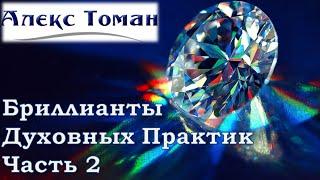 Бриллианты Духовных Практик — часть 2 — Томан Алекс — видео