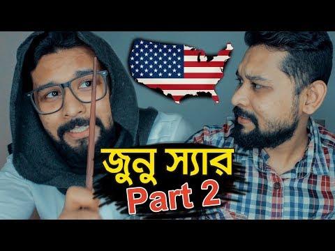 Video Bangla Funny Video || দুঃখিত জুনু স্যার  Part 2 || আমেরিকা আবিষ্কার || Raseltopuvlogs download in MP3, 3GP, MP4, WEBM, AVI, FLV January 2017