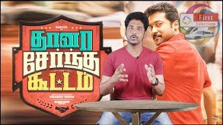 Video Thaanaa Serndha Koottam Movie review| Suriya | TSK Movie review MP3, 3GP, MP4, WEBM, AVI, FLV April 2018
