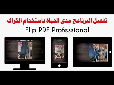 تفعيل نسخة برنامج Flip pdf لانتاج الكتاب الالكترونى بشكل مستمر بلا توقف