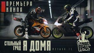 Баста feat. ГИГА Здрасте retronew