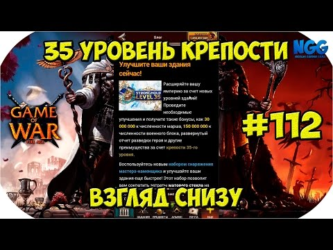 , title : 'Game of War: Fire Age. 35 УРОВЕНЬ КРЕПОСТИ. Взгляд СНИЗУ. STRONGHOLD level 35. #112'