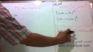الرياضيات الثالثة إعدادي - النشر التعميل المتطابقات الهامة تمرين 4