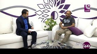 برنامج صباح الخير لقاء الاسير المحرر مهراج شحادة