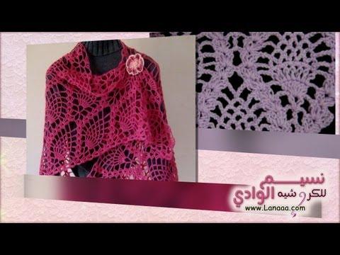 شرح شال مثلث اناناس كروشيه اليد اليمنى | نسيم الوادي |  Pineapple Crochet Shawl