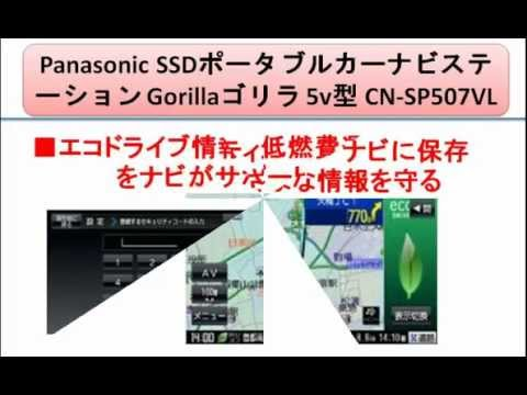 Panasonic SSDポータブルカーナビステーション Gorillaゴリラ 5v型 CN-SP507VL