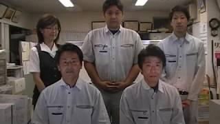 有限会社渡辺貞蔵商店