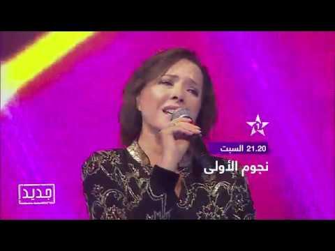 إعلان نجوم الأولى - ليلة الموشحات 05/01/2019