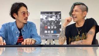 窪塚洋介 × 降谷建志/映画『アリーキャット』インタビュー