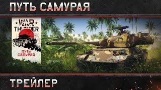 Видео к игре War Thunder из публикации: Японская техника в War Thunder