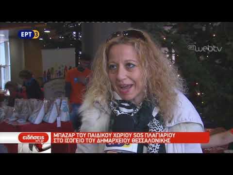 Bazaar για το Παιδικό Χωριό SOS Πλαγιαρίου | 9/12/2018 | ΕΡΤ