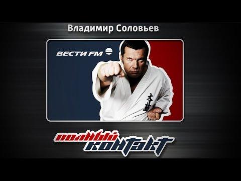 Полный контакт с Владимиром Соловьевым (08.09.16). Полная версия (видео)