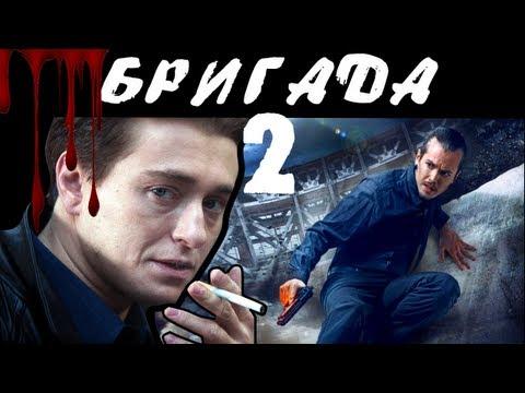 смотреть бригада серия 11
