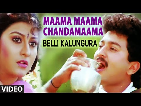Video Maama Maama Chandamaama II Belli Kalungura II Sunil and Malashri download in MP3, 3GP, MP4, WEBM, AVI, FLV January 2017