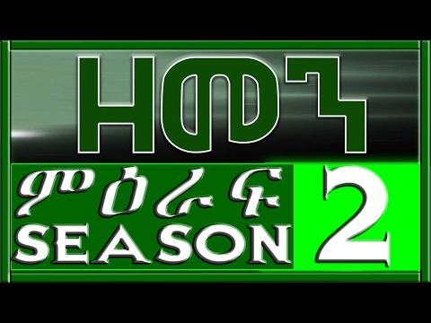 ZEMEN Season 2