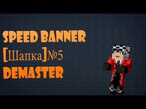 Speed Banner [Шапка]№5 Demaster59ru