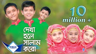 Video Islamic gaan:  Dekha hole Salam koro (Salam) | Lal Foring Album | Kids Islamic Bangla Song by Sosas MP3, 3GP, MP4, WEBM, AVI, FLV Juli 2018