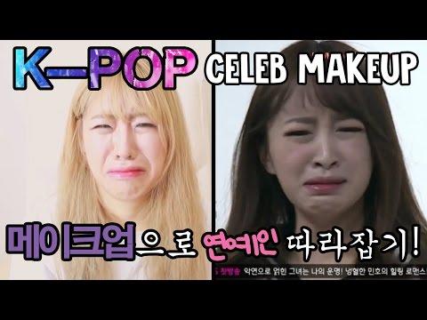 這名韓國網友所製作的明星仿妝真的是像到一個傳神...尤其是韓妮看到我都跪了!