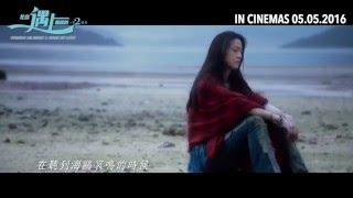 «北京遇上西雅图之不二情书» FINDING MR. RIGHT 2 : BOOK OF LOVE 主题曲 | 汤唯 : 我曾經想過一了百了