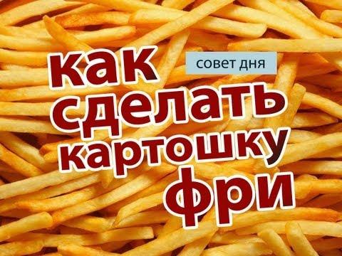 Как приготовить в домашних условиях картошку фри
