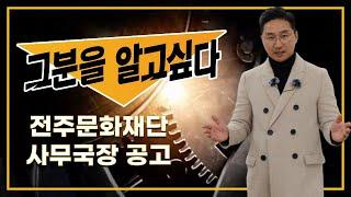 전주문화재단 사무국장 채용의 진실