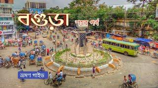 Download Video Bogra - The Heart of North Bengal । বগুড়া ভ্রমণ গাইড। শহর পর্ব MP3 3GP MP4