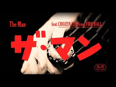RIP SLYME / リップスライム「The Man(feat. CHOZEN LEE from FIRE BALL)」