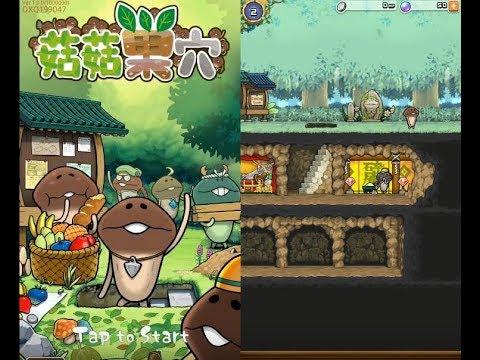 《菇菇巢穴》手機遊戲玩法與攻略教學!